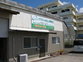 介護用品の販売・レンタル・高齢者向け住宅改修等のケアネットあわじ(有)