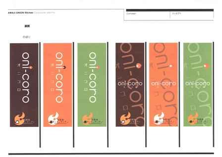 a3ce94f90350b 淡路島オニオンキッチン オニオン店ブログ