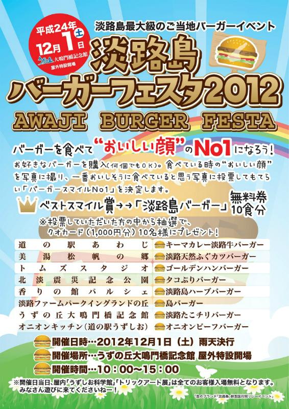 淡路島バーガーフェスタ2012